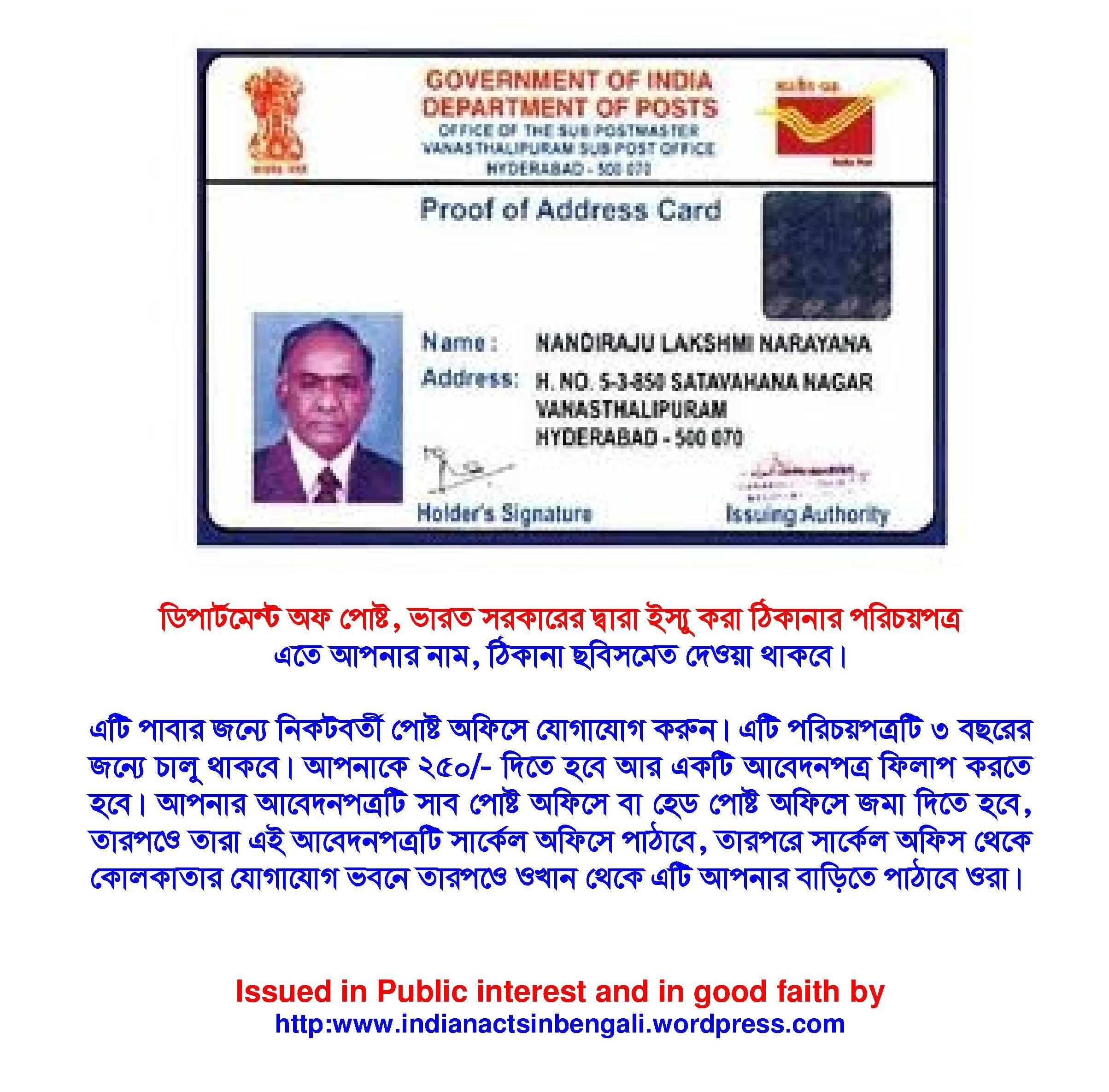 Indian Post Office issue Identity Cards to Citizens of India ...